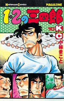 1・2の三四郎(10)