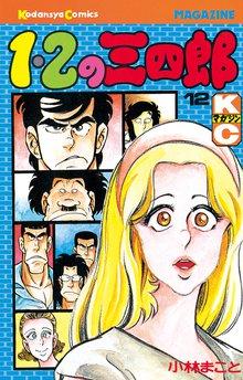 1・2の三四郎(12)