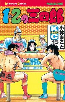 1・2の三四郎(15)