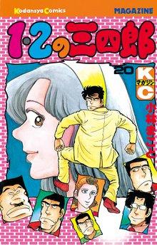 1・2の三四郎(20)