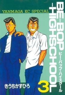 BE-BOP-HIGHSCHOOL(3)
