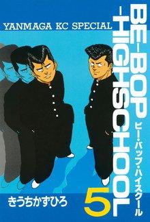 BE-BOP-HIGHSCHOOL(5)