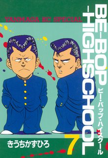 BE-BOP-HIGHSCHOOL(7)