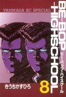 BE-BOP-HIGHSCHOOL(8)
