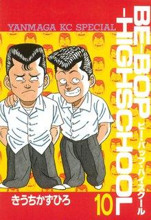 BE-BOP-HIGHSCHOOL(10)