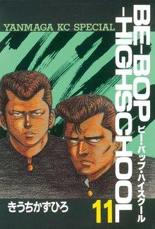 BE-BOP-HIGHSCHOOL(11)