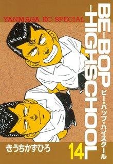 BE-BOP-HIGHSCHOOL(14)