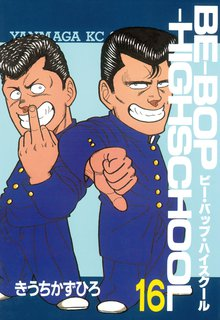 BE-BOP-HIGHSCHOOL(16)