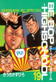 BE-BOP-HIGHSCHOOL(19)