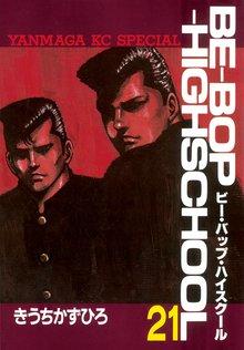 BE-BOP-HIGHSCHOOL(21)