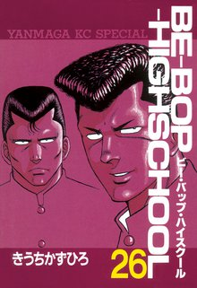BE-BOP-HIGHSCHOOL(26)