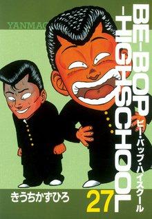BE-BOP-HIGHSCHOOL(27)