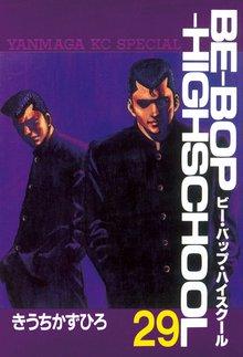 BE-BOP-HIGHSCHOOL(29)