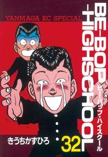 BE-BOP-HIGHSCHOOL(32)
