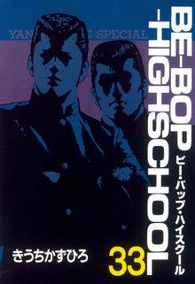 BE-BOP-HIGHSCHOOL(33)