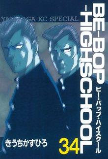 BE-BOP-HIGHSCHOOL(34)