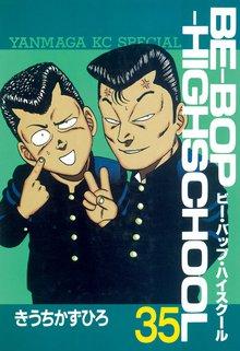 BE-BOP-HIGHSCHOOL(35)