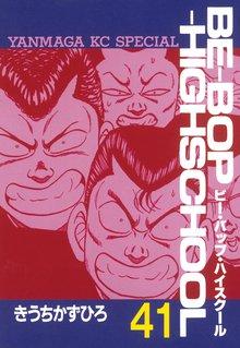 BE-BOP-HIGHSCHOOL(41)