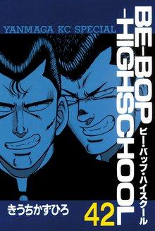 BE-BOP-HIGHSCHOOL(42)
