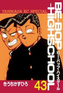 BE-BOP-HIGHSCHOOL(43)
