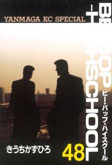 BE-BOP-HIGHSCHOOL(48)