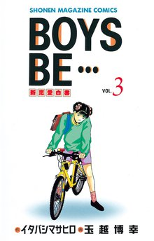 BOYS BE・・・(3)