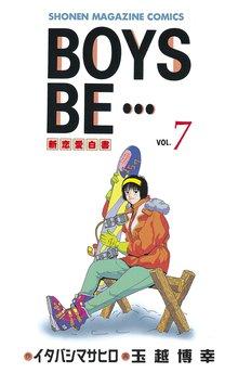 BOYS BE・・・(7)