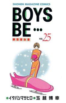 BOYS BE・・・(25)