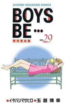 BOYS BE・・・(29)