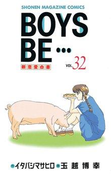 BOYS BE・・・(32)