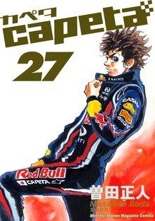 capeta(27)