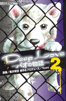 Deep Loveパオの物語(2)