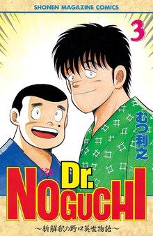 Dr.NOGUCHI(3)