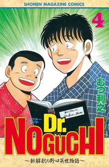 Dr.NOGUCHI(4)