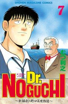 Dr.NOGUCHI(7)