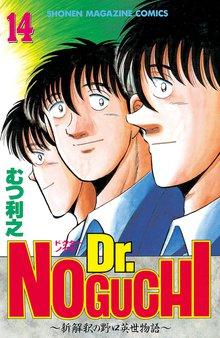Dr.NOGUCHI(14)