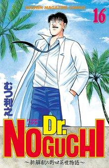 Dr.NOGUCHI(16)