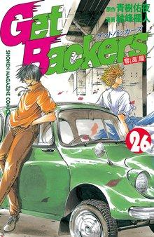 GetBackers-奪還屋-(26)