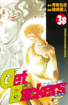 GetBackers-奪還屋-(38)