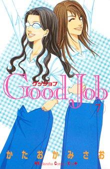 Good Job グッジョブ(7)