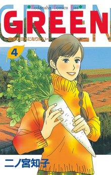 GREEN(4)