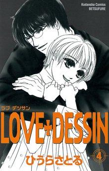LOVE+DESSIN(4)