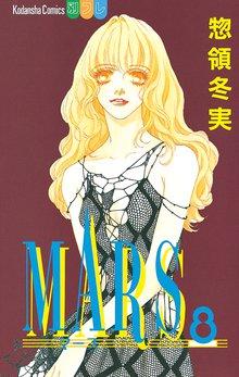 MARS(8)