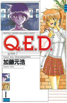 Q.E.D.―証明終了―