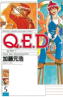 Q.E.D.―証明終了―(5)