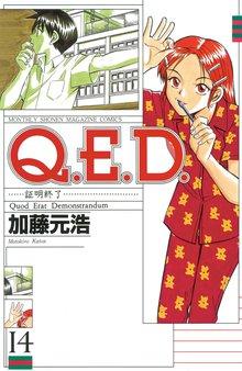 Q.E.D.―証明終了―(14)