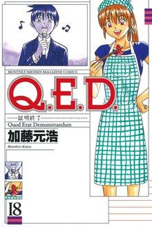 Q.E.D.―証明終了―(18)