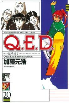 Q.E.D.―証明終了―(20)