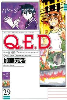 Q.E.D.―証明終了―(29)