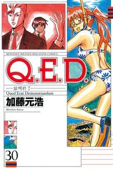 Q.E.D.―証明終了―(30)